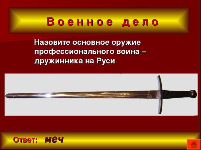 В о е н н о е д е л о Назовите основное оружие профессионального воина – дру...