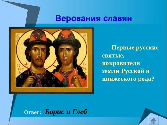 Верования славян Первые русские святые, покровители земли Русской и княжеско...