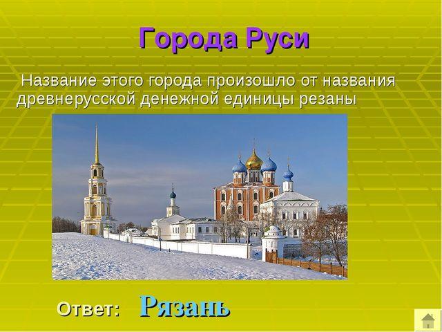 Города Руси Название этого города произошло от названия древнерусской денежн...