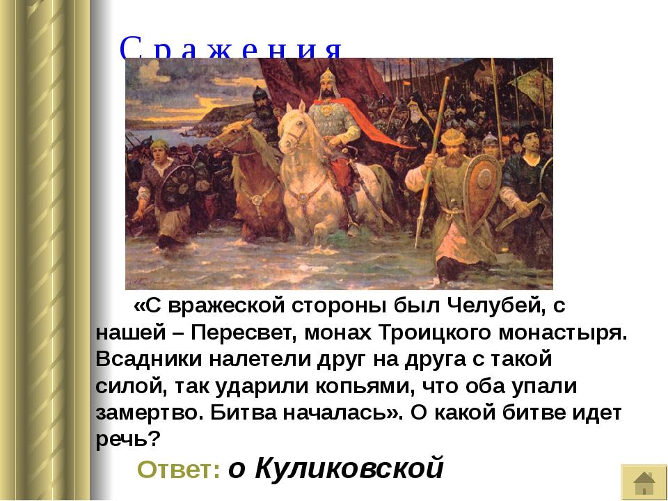 С р а ж е н и я «С вражеской стороны был Челубей, с нашей – Пересвет, монах...