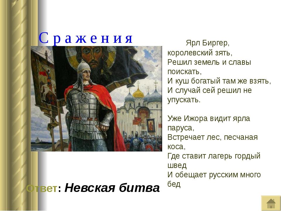С р а ж е н и я Ярл Биргер, королевский зять, Решил земель и славы поискать,...