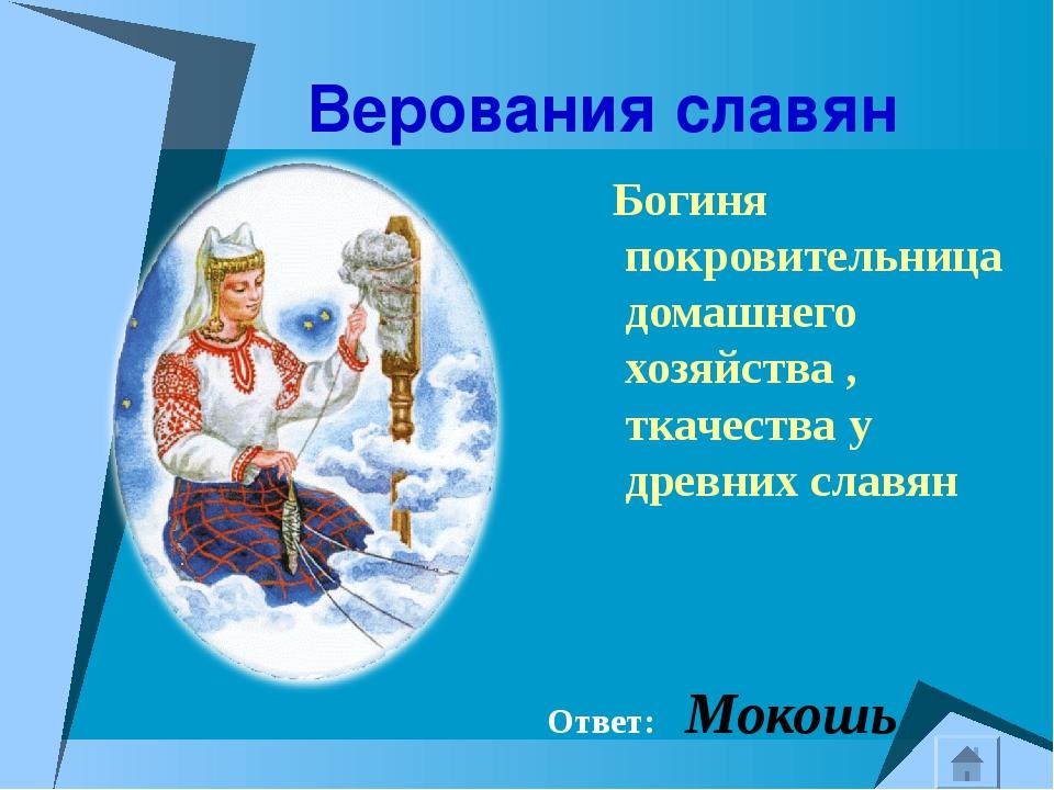 Верования славян Богиня покровительница домашнего хозяйства , ткачества у др...