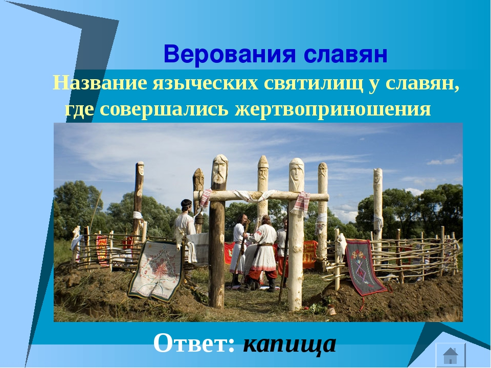 Верования славян Название языческих святилищ у славян, где совершались жертв...
