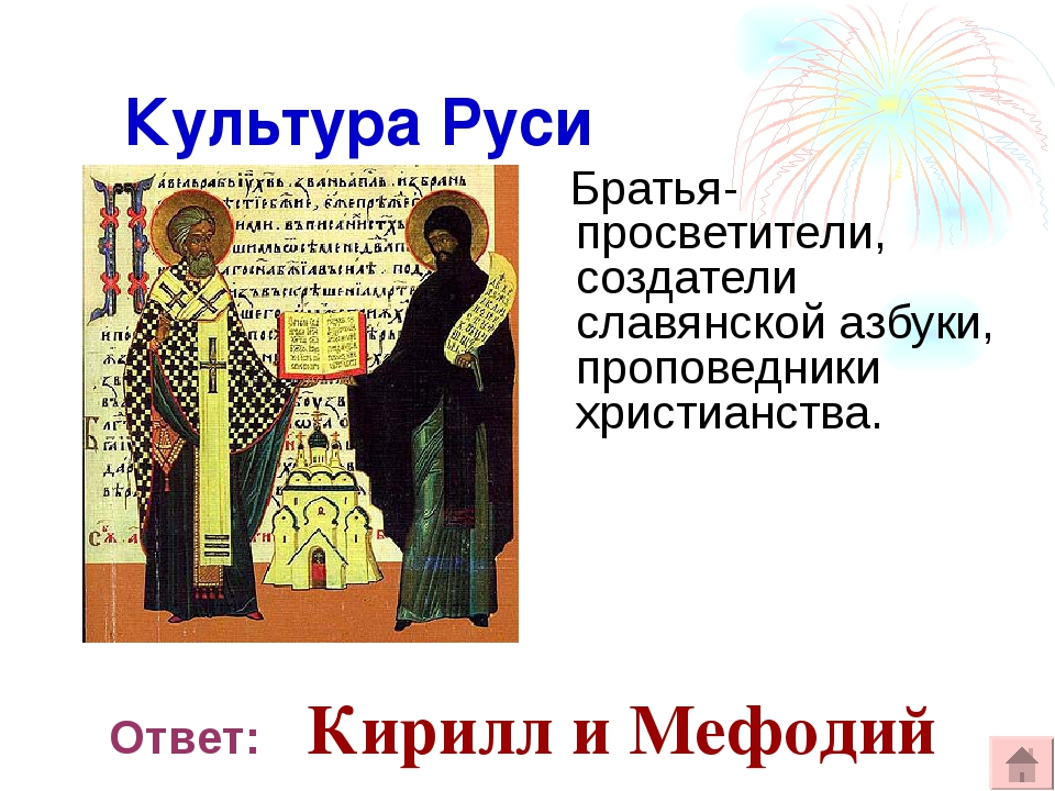 Культура Руси Братья-просветители, создатели славянской азбуки, проповедники...