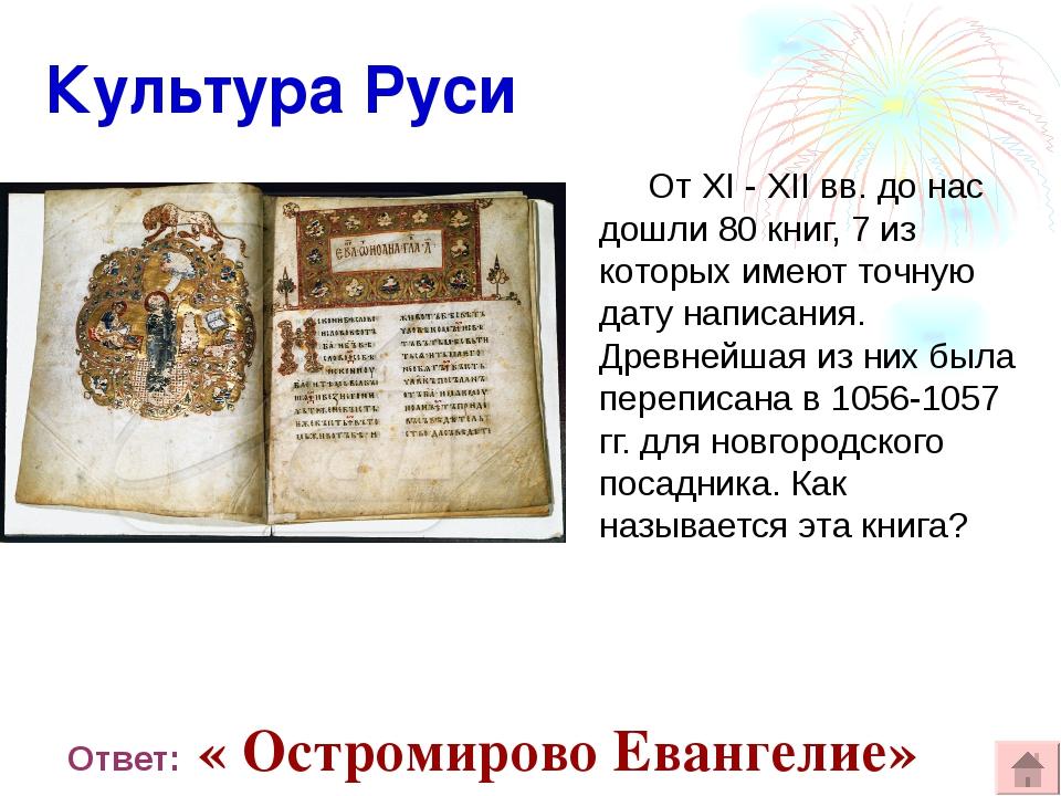 Культура Руси От XI - XII вв. до нас дошли 80 книг, 7 из которых имеют точну...