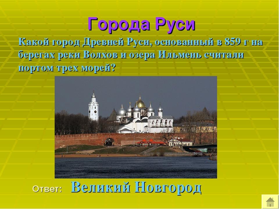 Города Руси Какой город Древней Руси, основанный в 859 г на берегах реки Вол...