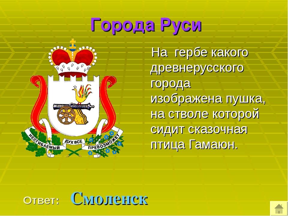 Города Руси На гербе какого древнерусского города изображена пушка, на ствол...