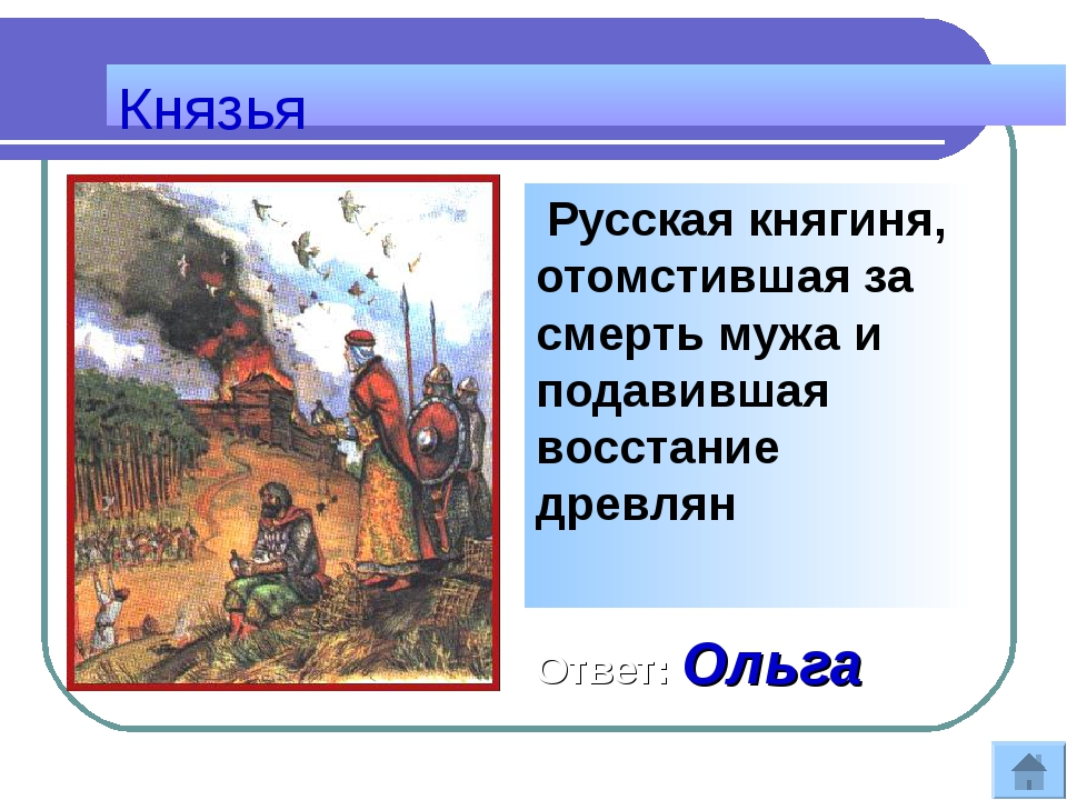 Князья Русская княгиня, отомстившая за смерть мужа и подавившая восстание дре...