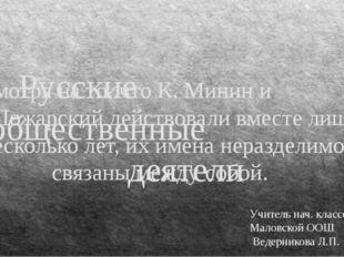 Русские общественные деятели  Несмотря на то, что К. Минин и Д. По
