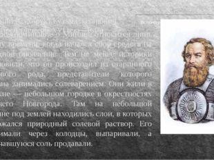 Минин (Сухорук) Кузьма Захарович (третья четверть XVI века—1616) Первое упом