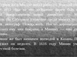 Почти сразу же в Москве начал работать Земский собор. В начале 1613 года на е