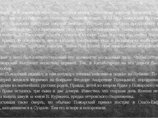Князь Дмитрий мог торжествовать: его заслуги перед отечеством наконец получил