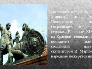 Но память о подвиге Кузьмы Минина и Дмитрия Пожарского надолго сохранилась в