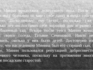 Кузьма Минин продолжил дело своего отца. После раздела имущества с братьями о