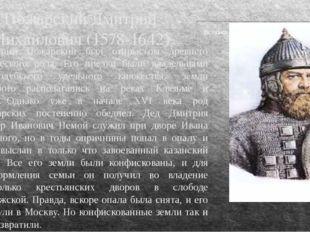 Пожарский Дмитрий Михайлович(1578-1642) Дмитрий Пожарский был отпрыском древ