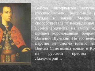 Войска интервентов вступили на русскую землю, разгромили русские отряды и з
