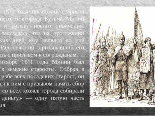 Осенью 1611 года посадский староста из Нижнего Новгорода Кузьма Минин призвал