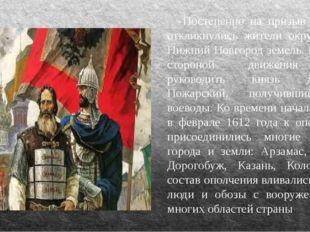 Постепенно на призыв Минина откликнулись жители окружавших Нижний Новгород з