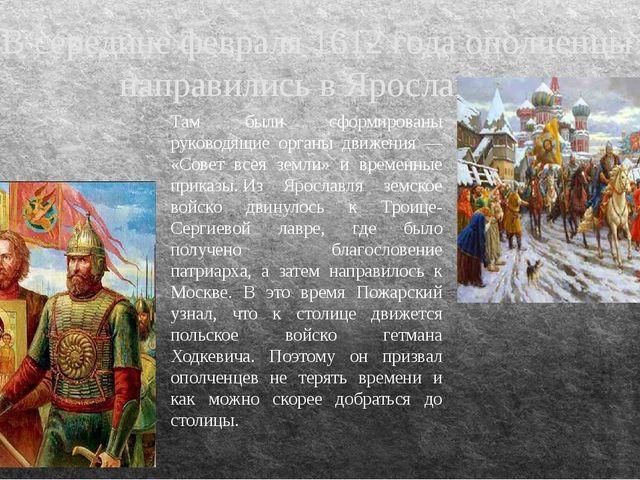 В середине февраля 1612 года ополченцы направились в Ярославль. Там были сфор...