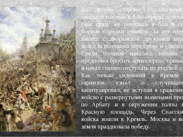 На другой стороне Москвы-реки поляков ожидали готовые к бою отряды донских ка...
