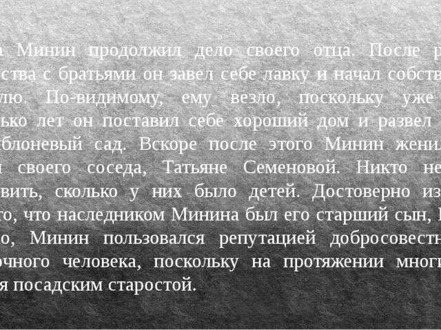 Кузьма Минин продолжил дело своего отца. После раздела имущества с братьями о...