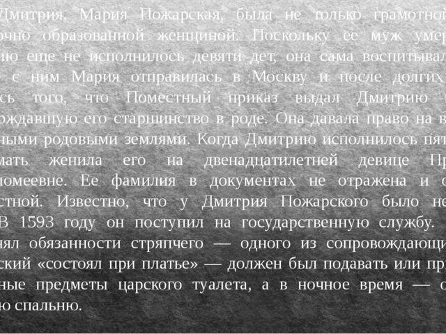 Мать Дмитрия, Мария Пожарская, была не только грамотной, но и достаточно обра...