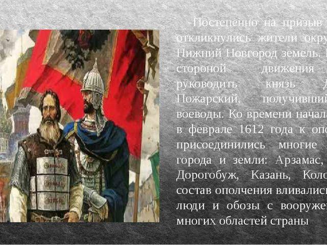 Постепенно на призыв Минина откликнулись жители окружавших Нижний Новгород з...