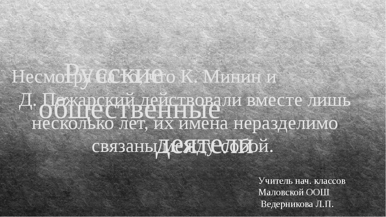 Русские общественные деятели  Несмотря на то, что К. Минин и Д. По...