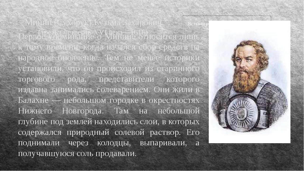 Минин (Сухорук) Кузьма Захарович (третья четверть XVI века—1616) Первое упом...