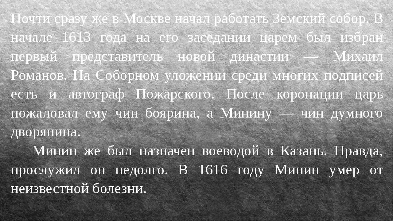 Почти сразу же в Москве начал работать Земский собор. В начале 1613 года на е...