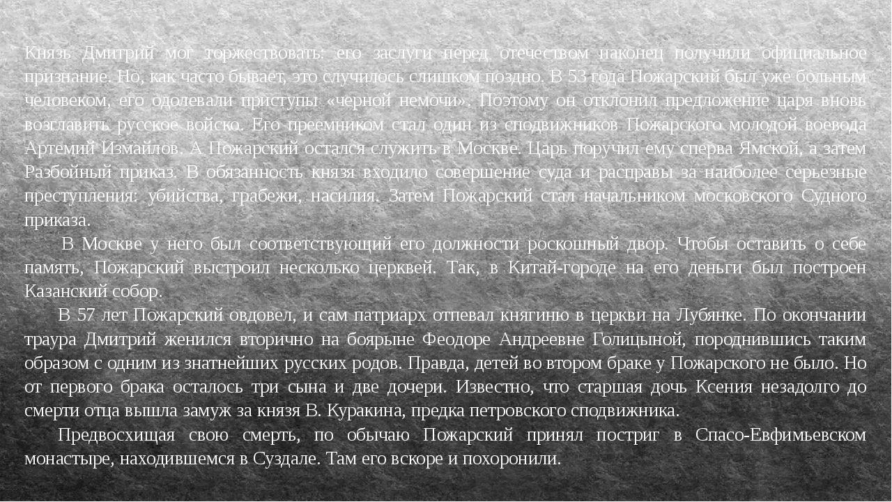 Князь Дмитрий мог торжествовать: его заслуги перед отечеством наконец получил...