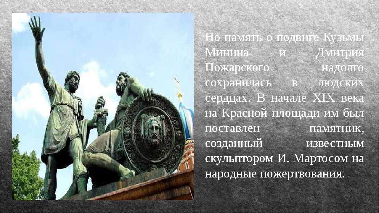 Но память о подвиге Кузьмы Минина и Дмитрия Пожарского надолго сохранилась в...