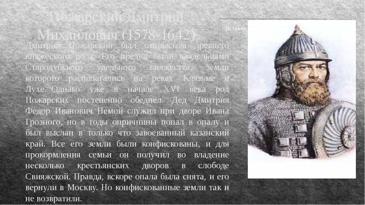 Пожарский Дмитрий Михайлович(1578-1642) Дмитрий Пожарский был отпрыском древ...