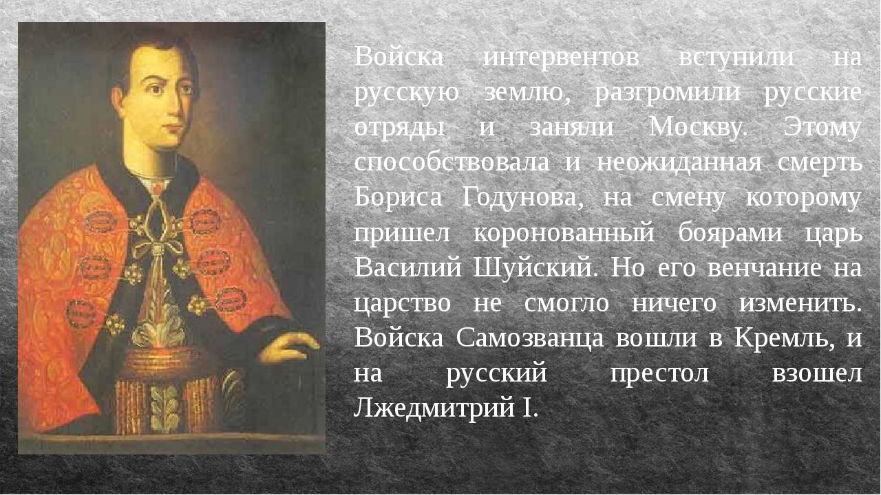 Войска интервентов вступили на русскую землю, разгромили русские отряды и з...