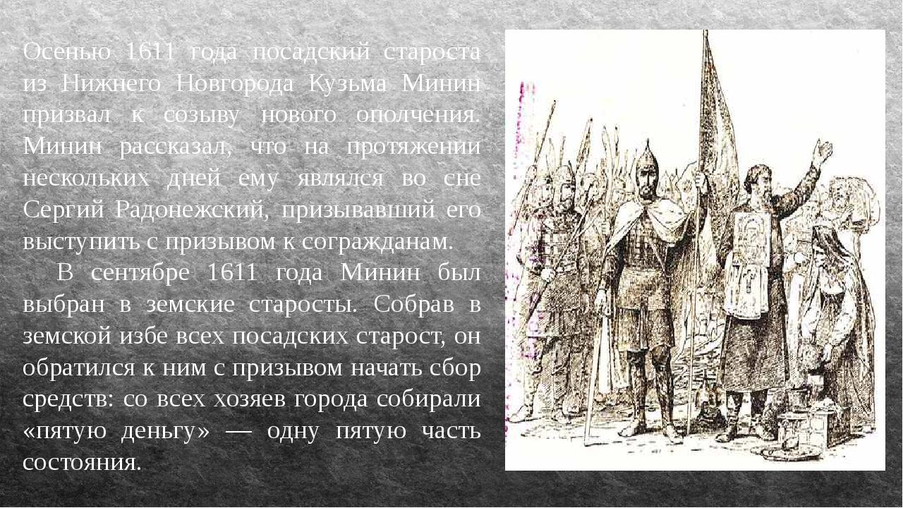 Осенью 1611 года посадский староста из Нижнего Новгорода Кузьма Минин призвал...