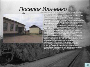 Поселок Ильченко Находится в 32 километрах от Ржева, входит в состав сельско