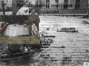 Роща памяти генерала Комиссарова На окраине рощи установлена мраморная плита