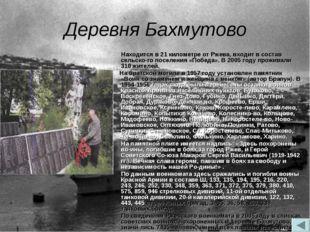 Деревня Бахмутово Находится в 21 километре от Ржева, входит в состав сельско
