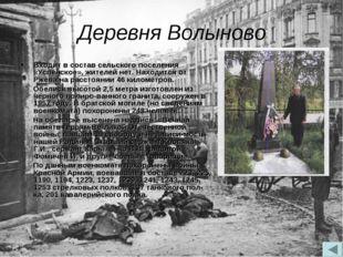 Деревня Волыново Входит в состав сельского поселения «Успенское», жителей нет