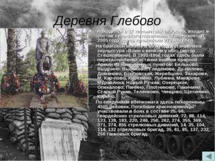 Деревня Глебово Находится в 17 километрах от Ржева, входит в состав сельског