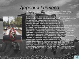 Деревня Гнилево Входит в состав сельского поселения «Успенское», жителей нет.