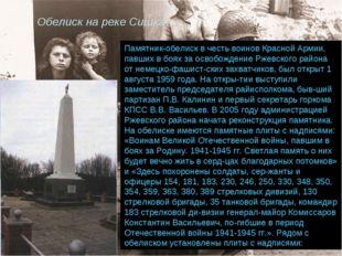 Обелиск на реке Сишка Памятник-обелиск в честь воинов Красной Армии, павших в