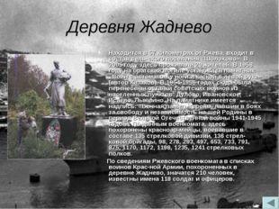 Деревня Жаднево Находится в 57 километрах от Ржева, входит в состав сельског