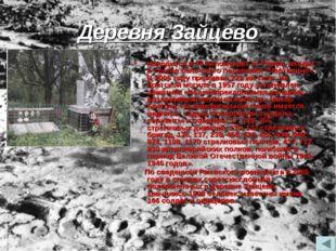 Деревня Зайцево Находится в 44 километрах от Ржева, входит в состав сельског