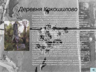 Деревня Кокошилово Деревня Кокошилово находится в 25 километрах от Ржева. В 2