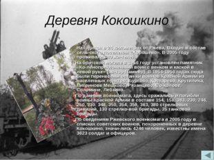 Деревня Кокошкино Находится в 24 километрах от Ржева, Входит в состав сельск