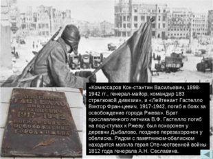 «Комиссаров Константин Васильевич, 1898-1942 гг., генерал-майор, командир 18