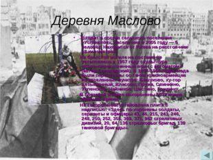 Деревня Маслово Входит в состав сельского поселения «Успенское», население в