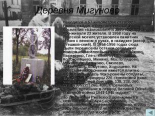 Деревня Мигуново Находится в 57 километрах от города Ржева, входит в состав