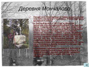 Деревня Мончалово Находится в 26 километрах от Ржева, входит в состав сельск